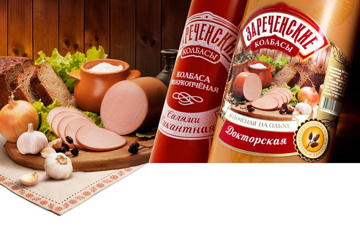 Зареченские Колбасы
